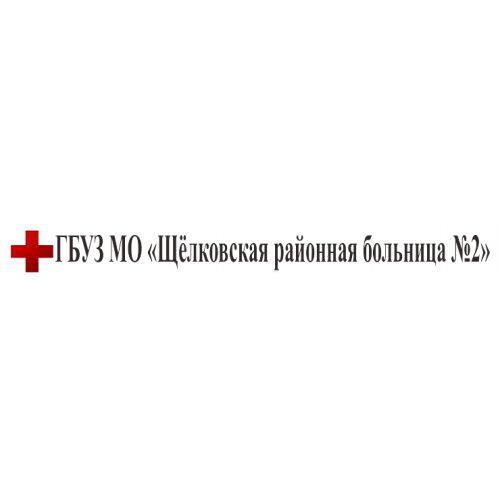 Взрослая поликлиника Щелковской РБ №2