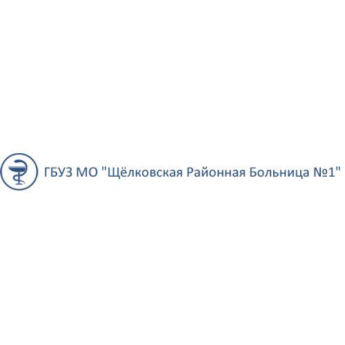 Взрослая поликлиника Щелковской РБ №1